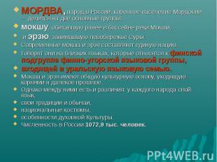 МОРДВА, народ в России, коренное население Мордовии – делится на две основные гр