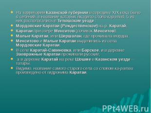 На территории Казанской губернии в середине XIX века было 6 селений, в название
