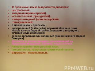 В эрзянском языке выделяются диалекты: центральный, западный (приинсарский), юго