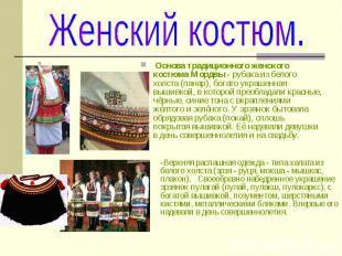 Женский костюм.Основа традиционного женского костюма Мордвы - рубаха из белого