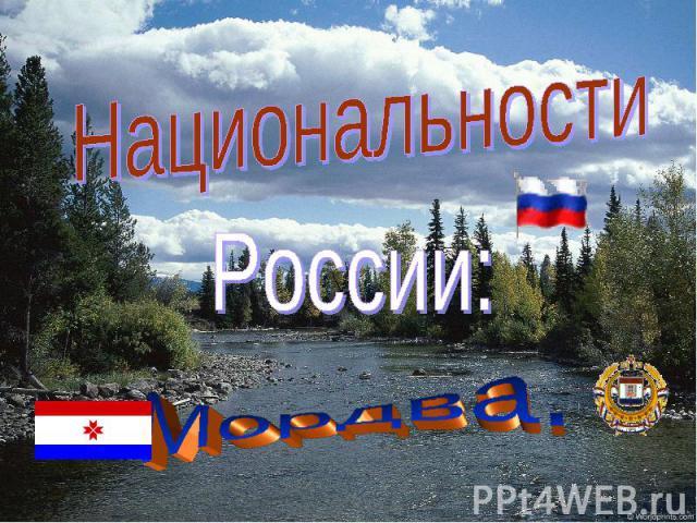 Национальности России: Мордва