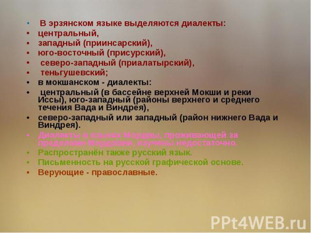 В эрзянском языке выделяются диалекты: центральный, западный (приинсарский), юго-восточный (присурский), северо-западный (приалатырский), теньгушевский; в мокшанском - диалекты: центральный (в бассейне верхней Мокши и реки Иссы), юго-западный (район…