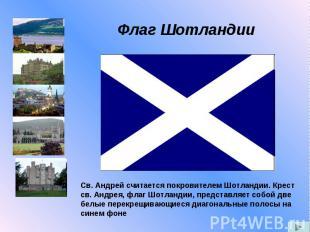 Флаг Шотландии Св. Андрей считается покровителем Шотландии. Крест св. Андрея, фл