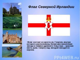 Флаг Северной Ирландии Флаг состоит из креста св. Георгия, внутри которого распо