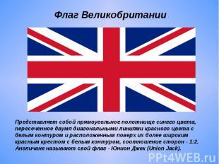 Флаг Великобритании Представляет собой прямоугольное полотнище синего цвета, пер