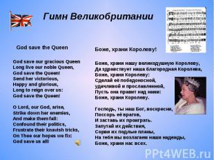 Гимн Великобритании God save our gracious QueenLong live our noble Queen,God sav