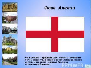 Флаг Англии Флаг Англии – красный крест святого Георгия на белом фоне. Св.Георги