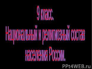9 класс.Национальный и религиозный составнаселения России.