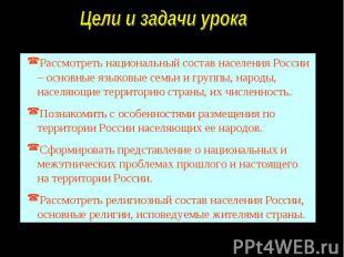 Цели и задачи урокаРассмотреть национальный состав населения России – основные я