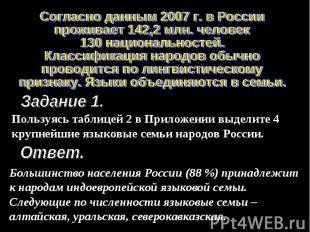 Согласно данным 2007 г. в Россиипроживает 142,2 млн. человек130 национальностей.
