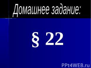 Домашнее задание: § 22