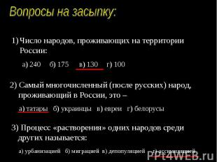 Вопросы на засыпку:Число народов, проживающих на территории России: а) 240 б) 17