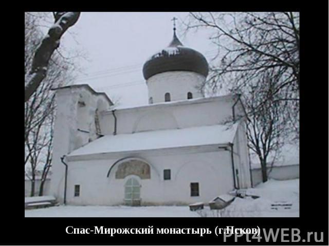 Спас-Мирожский монастырь (г.Псков)