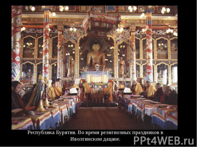 Республика Бурятия. Во время религиозных праздников в Иволгинском дацане.