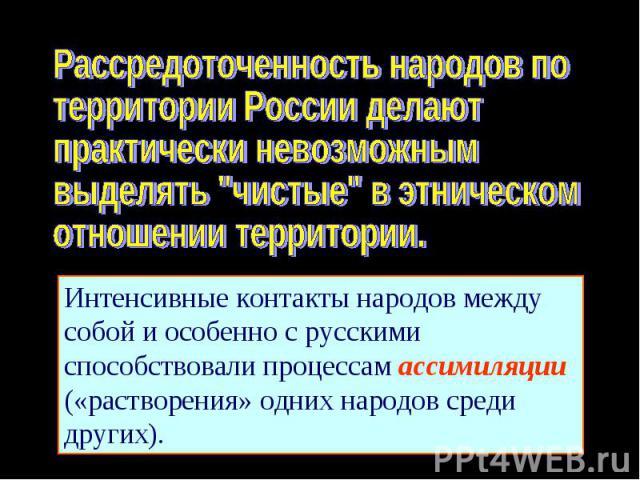 Рассредоточенность народов потерритории России делают практически невозможным выделять