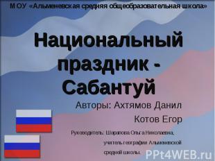 МОУ «Альменевская средняя общеобразовательная школа» Национальный праздник - Саб