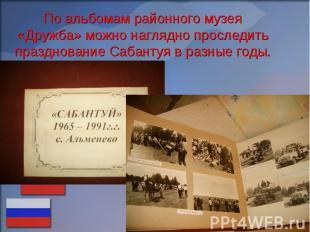 По альбомам районного музея «Дружба» можно наглядно проследить празднование Саба
