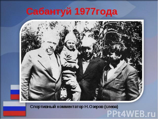 Сабантуй 1977года Спортивный комментатор Н.Озеров (слева)