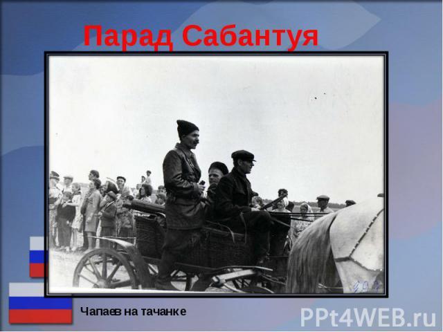 Парад Сабантуя Чапаев на тачанке
