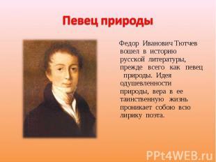 Певец природы Федор Иванович Тютчев вошел в историю русской литературы, прежде в