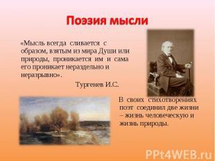 Поэзия мысли «Мысль всегда сливается с образом, взятым из мира Души или природы,