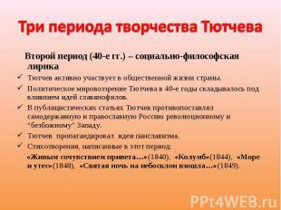 Три периода творчества Тютчева Второй период (40-е гг.) – социально-философская
