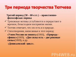 Три периода творчества Тютчева Третий период (50 – 60-е гг.) – нравственно-филос