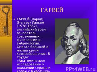 ГАРВЕЙГАРВЕЙ (Харви) (Harvey) Уильям (1578-1657), английский врач, основатель со