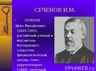 СЕЧЕНОВ И.М. СЕЧЕНОВ Иван Михайлович (1829-1905), российский ученый и мыслитель-