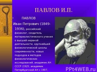 ПАВЛОВ И.П. ПАВЛОВ Иван Петрович (1849-1936), российский физиолог, создатель мат