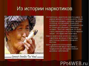 Из истории наркотиков Употребление наркотиков известно давно. В давние времена э