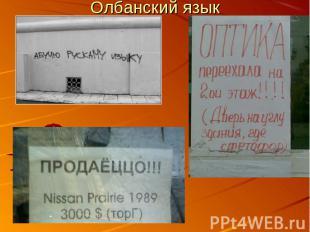 Олбанский язык
