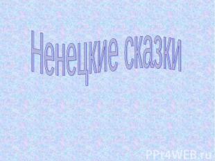 Ненецкие сказки