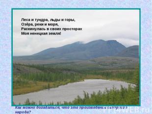 Леса и тундра, льды и горы, Озёра, реки и моря, Раскинулась в своих просторах Мо