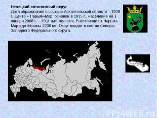 Ненецкий автономный округДата образования в составе Архангельской области – 1929