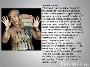 Живой магнит70-летний Лью Лин (Liew Thow Lin), малайзийский строитель на пенсии