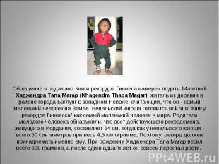 Обращение в редакцию Книги рекордов Гиннеса намерен подать 14-летний Хаджендра Т