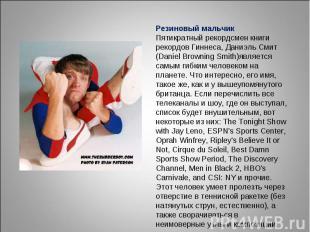 Резиновый мальчикПятикратный рекордсмен книги рекордов Гиннеса, Даниэль Смит (Da
