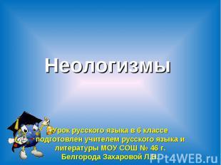 Неологизмы Урок русского языка в 6 классе подготовлен учителем русского языка и