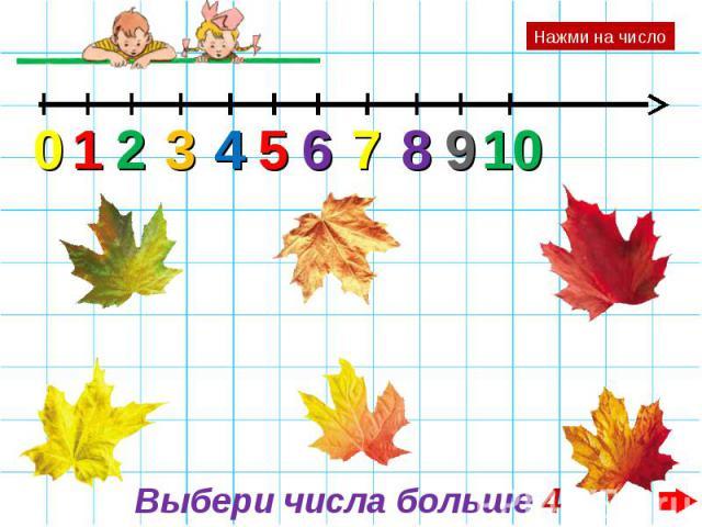 Выбери числа больше 4