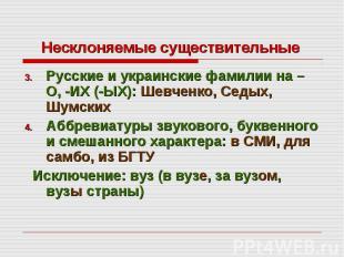 Несклоняемые существительные Русские и украинские фамилии на –О, -ИХ (-ЫХ): Шевч