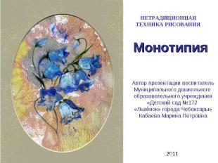 НЕТРАДИЦИОННАЯ ТЕХНИКА РИСОВАНИЯ Монотипия Автор презентации воспитатель Муницип