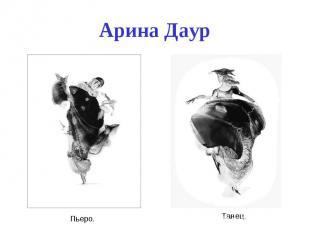 Арина Даур Пьеро. Танец.