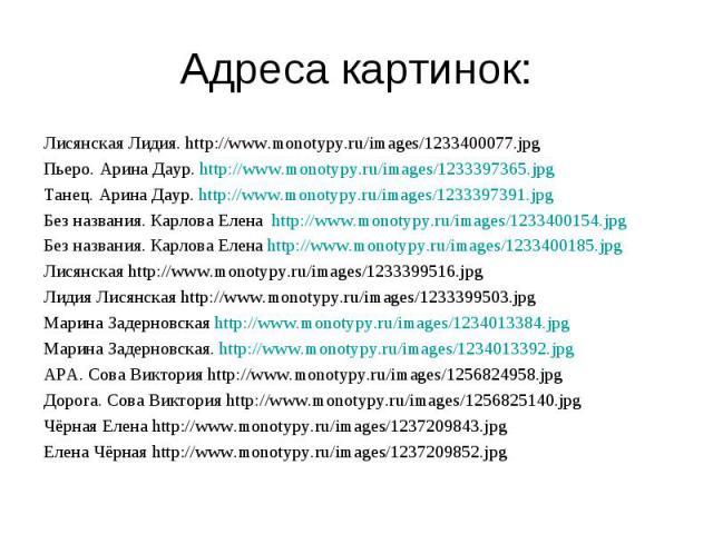 Адреса картинок: Лисянская Лидия. http://www.monotypy.ru/images/1233400077.jpgПьеро. Арина Даур. http://www.monotypy.ru/images/1233397365.jpgТанец. Арина Даур. http://www.monotypy.ru/images/1233397391.jpgБез названия. Карлова Елена http://www.monoty…