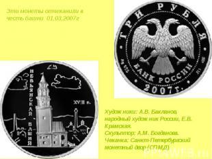 Эти монеты отчеканили в честь башни 01,03,2007гХудожники: А.В. Бакланов, народны