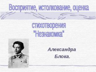 "Восприятие, истолкование, оценка стихотворения ""Незнакомка"" Александра Блока."