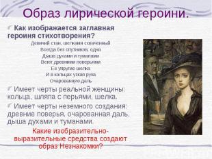 Образ лирической героини. Как изображается заглавная героиня стихотворения?Девич