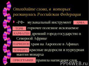 Отгадайте слова, в которых раскинулась Российская Федерация-РФ- музыкальный инст