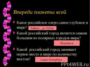 Впереди планеты всейКакое российское озеро самое глубокое в мире? Какой российск