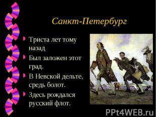 Санкт-Петербург Триста лет тому назадБыл заложен этот град.В Невской дельте, сре